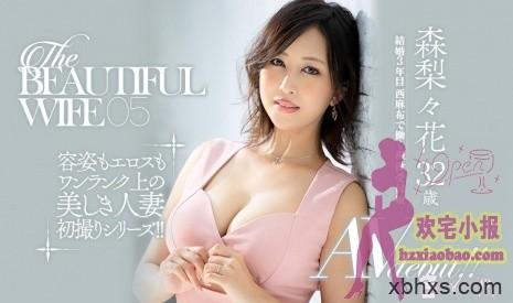 梨梨花(森梨々花) 美丽的成熟已婚妇女作品JUL-292首次亮相