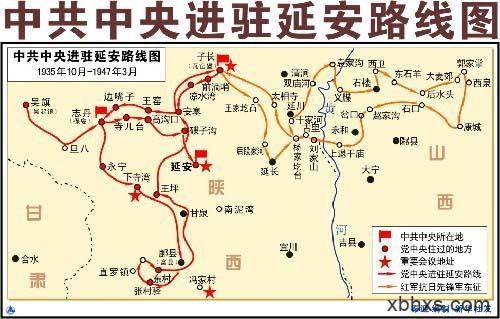 揭秘1937年中共中央进驻延安始末