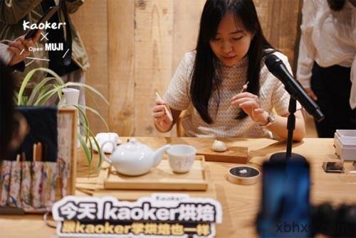 和菓子里的东方禅意 ——Kaoker 联合Open MUJI 携手粉丝感受时间足音