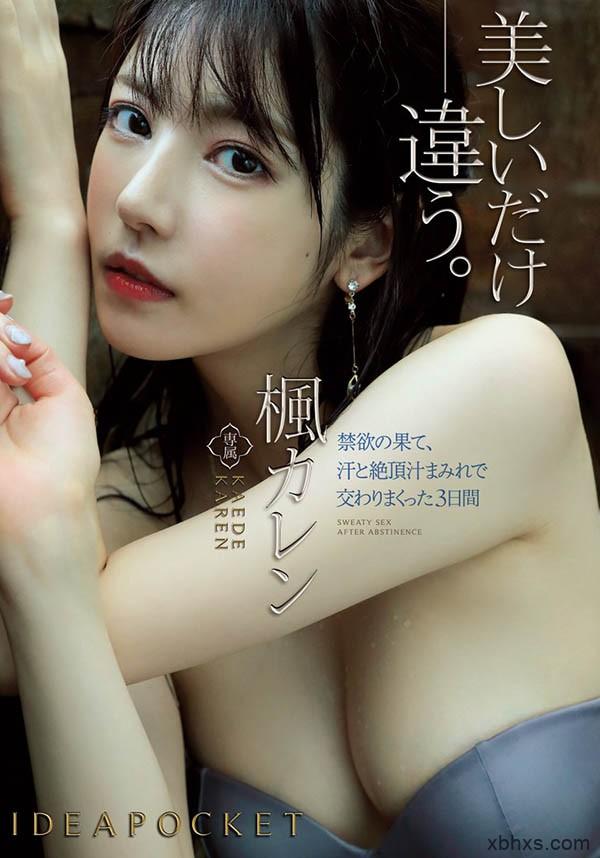 4K高画质!枫カレン动情连续3天野兽性交!