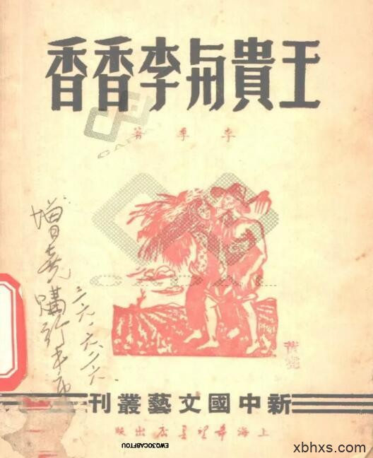 李季《王贵与李香香》版本存略