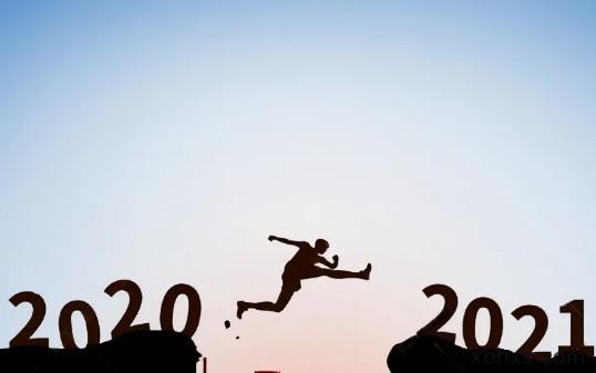 2021年,我们还要坚持做自己