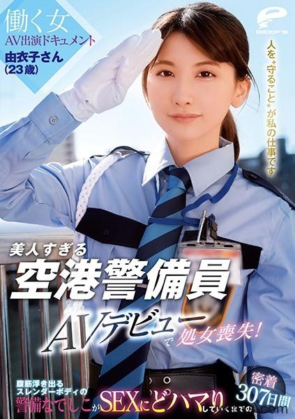 解密!那位花了片商307天才搞定、在机场担任警察的处女是? …