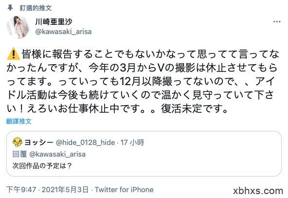 去年12月后再也没拍片⋯川崎亜里沙决定专心当偶像!