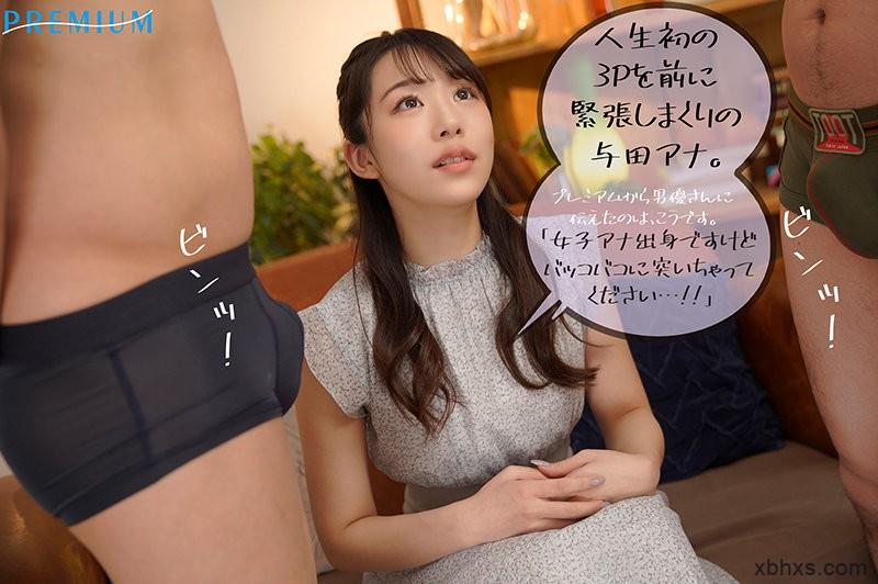 "Premium全梭了!新世代最美主播""与田さくら""要用骑乘位撂倒男优! …"