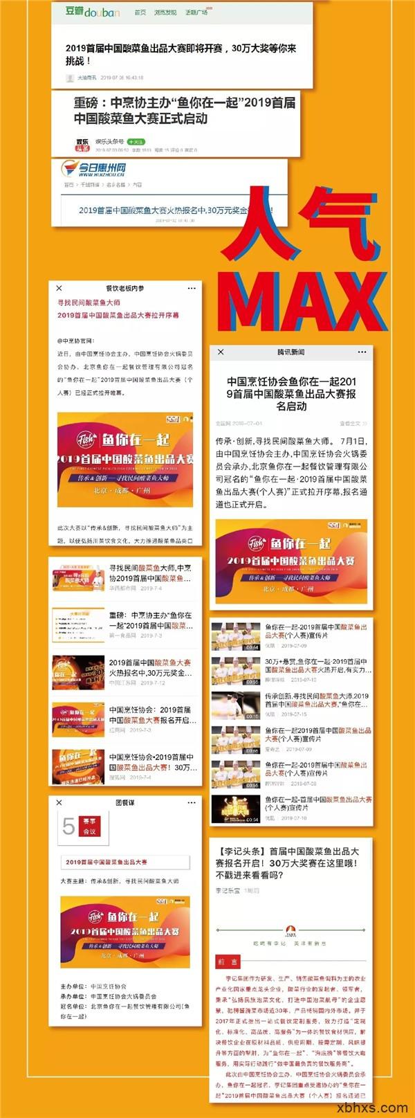 通知:中烹协首届中国酸菜鱼出品大赛,30万奖金等你来拿!