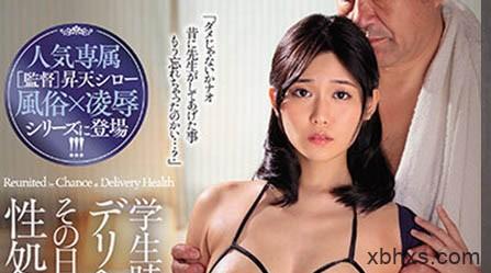 """""""神宫寺ナオ""""风俗店遇到昔日性骚扰教师 被迫成为他的小母狗"""